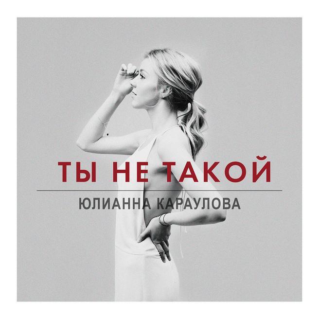 Юлианна Караулова — Ты не такой