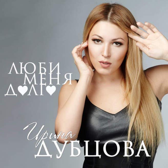 Ирина Дубцова — Люби меня долго