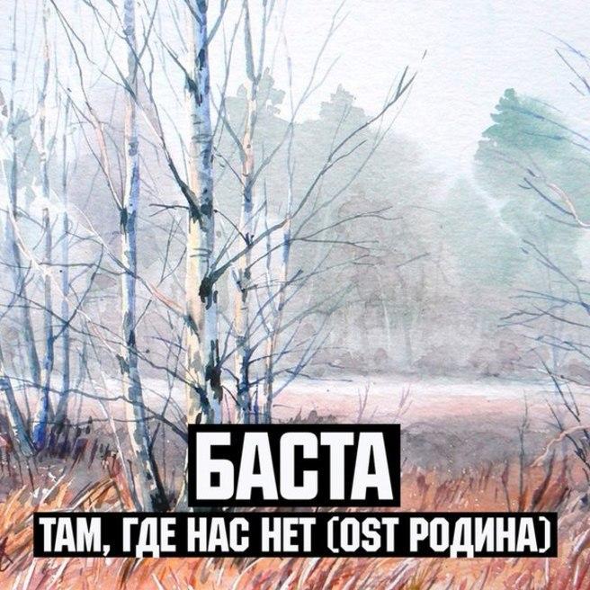Баста — Там, где нас нет (OST Родина)