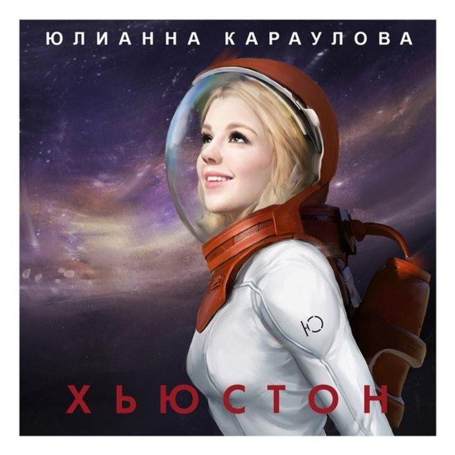 Юлианна Караулова — Хьюстон