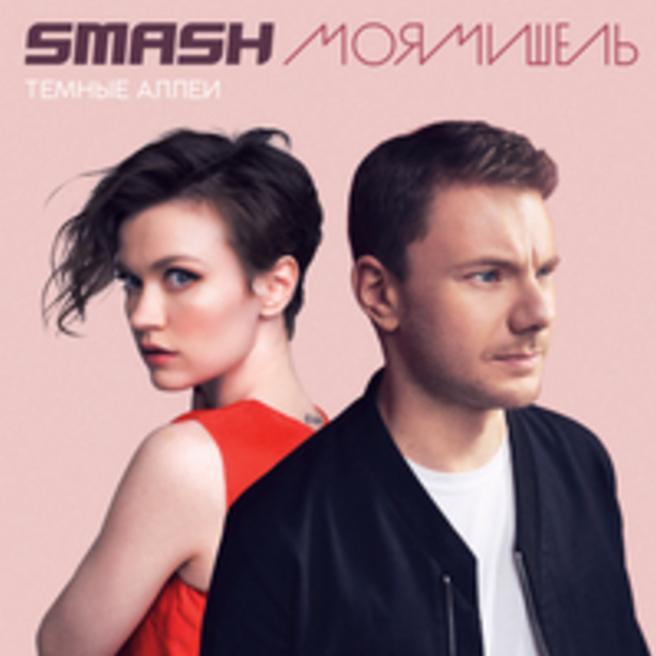 Smash & Моя Мишель — Темные аллеи