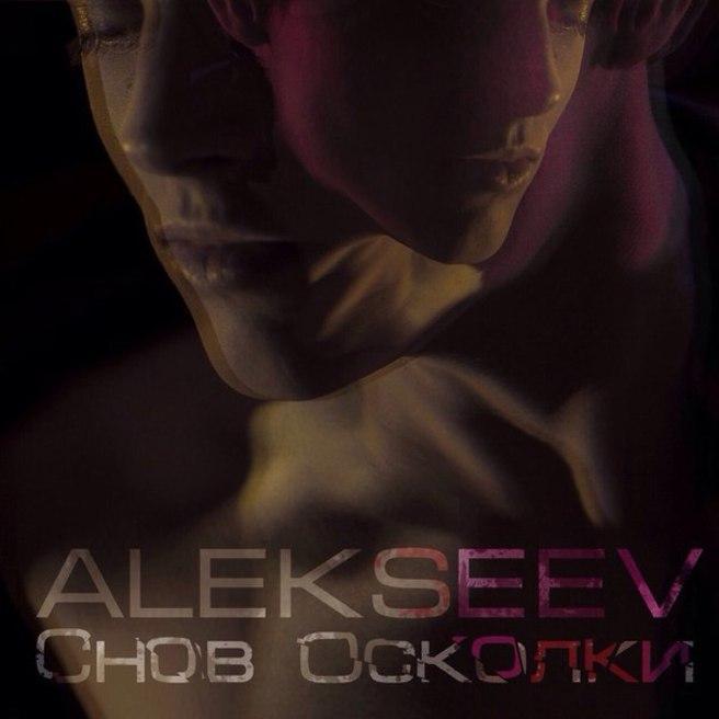 ALEKSEEV — Снов осколки