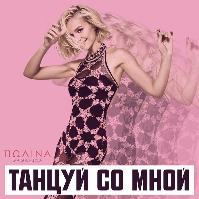 Полина Гагарина — Танцуй со мной