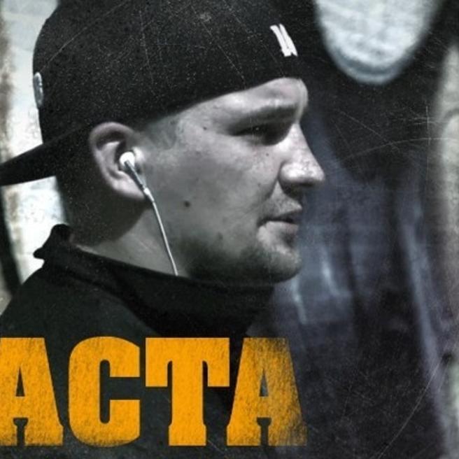 Баста — Моя Вселенная (feat. Тати)
