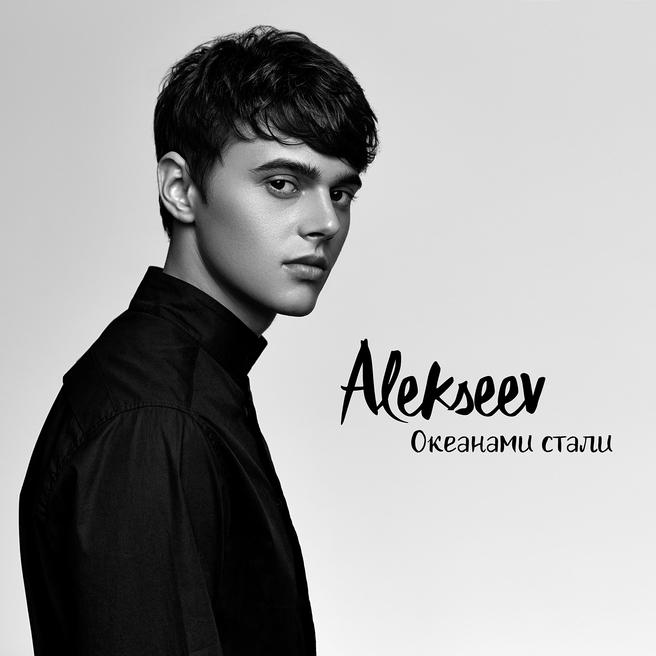 Alekseev — Океанами стали