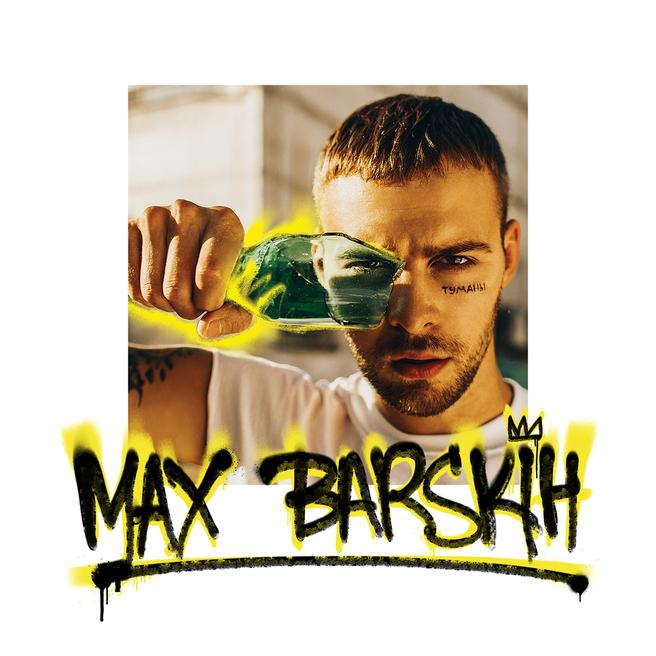 Макс Барских — Туманы