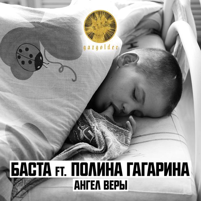 Баста — Ангел веры (feat. Полина Гагарина)