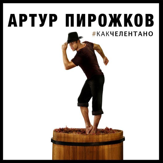 Артур Пирожков — #КАКЧЕЛЕНТАНО