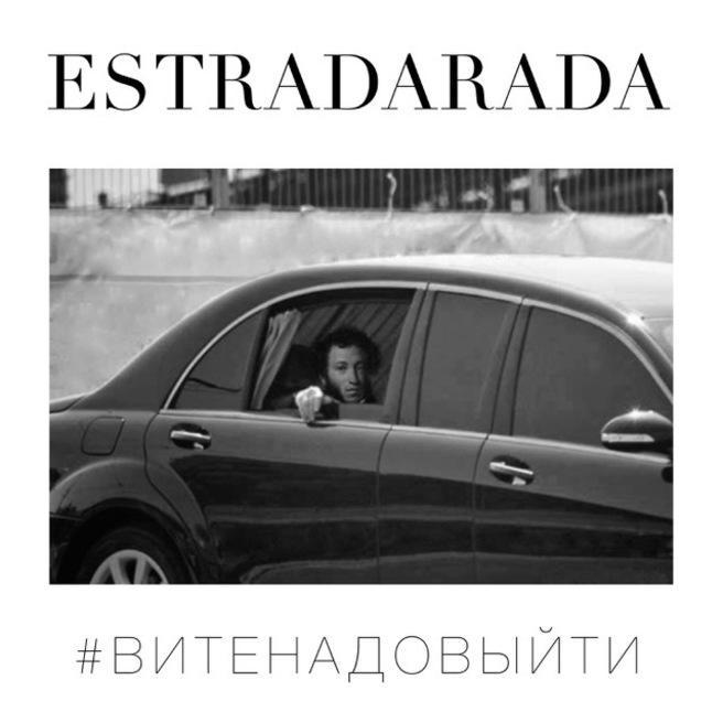 ESTRADARADA — Вите надо выйти