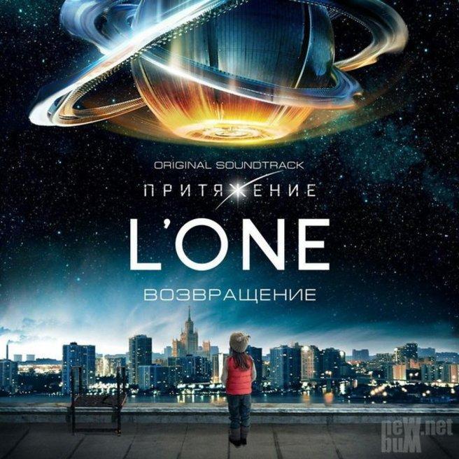 L'One — Возвращение