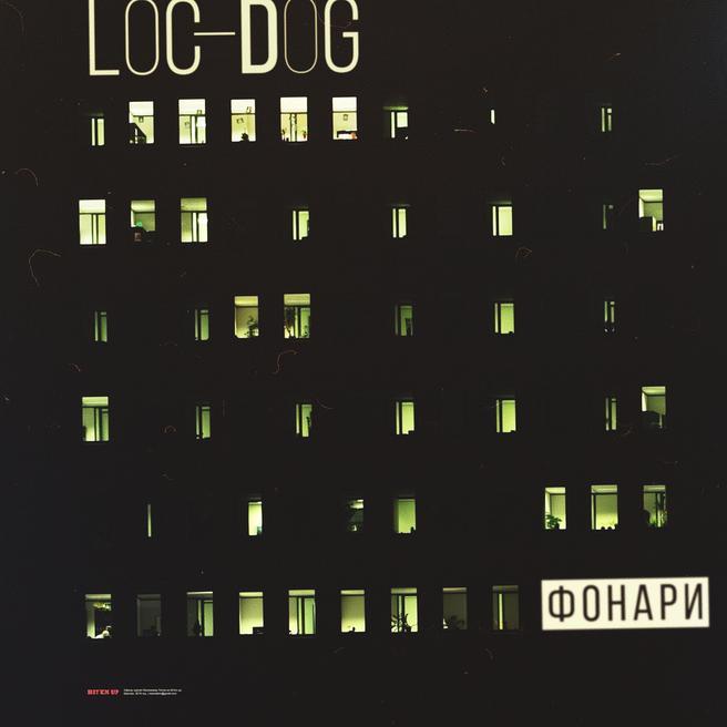 Loc-Dog — Фонари