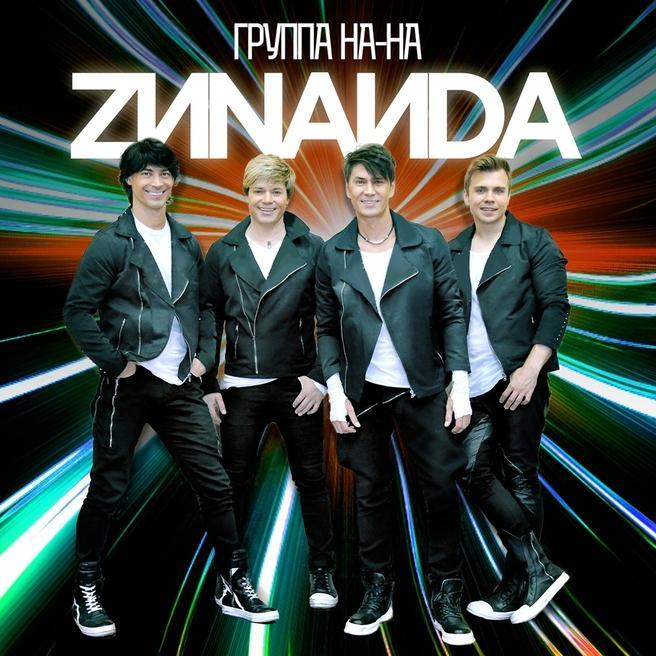 Группа НА-НА — Зинаида