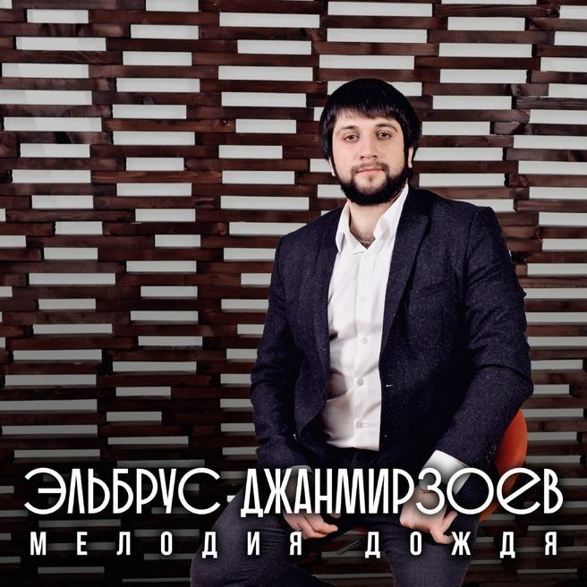 Эльбрус Джанмирзоев — Мелодия дождя