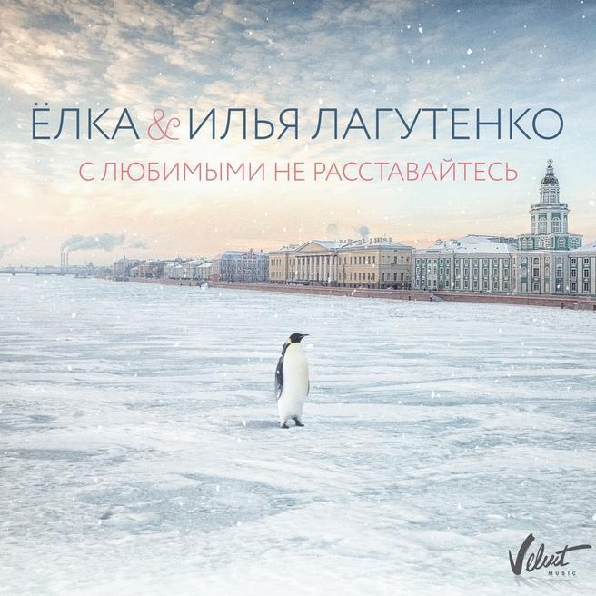 Елка & Илья Лагутенко — С любимыми не расставайтесь