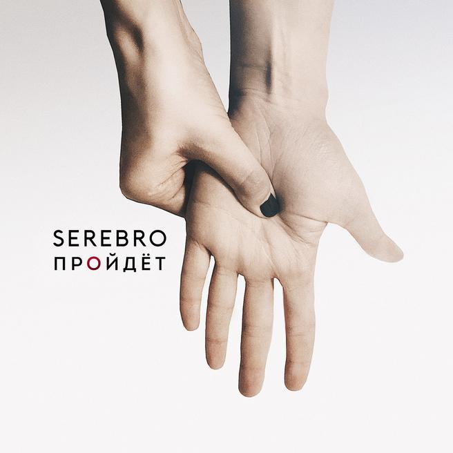 SEREBRO — Пройдёт