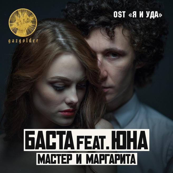Баста — Мастер и Маргарита (feat. Юна)
