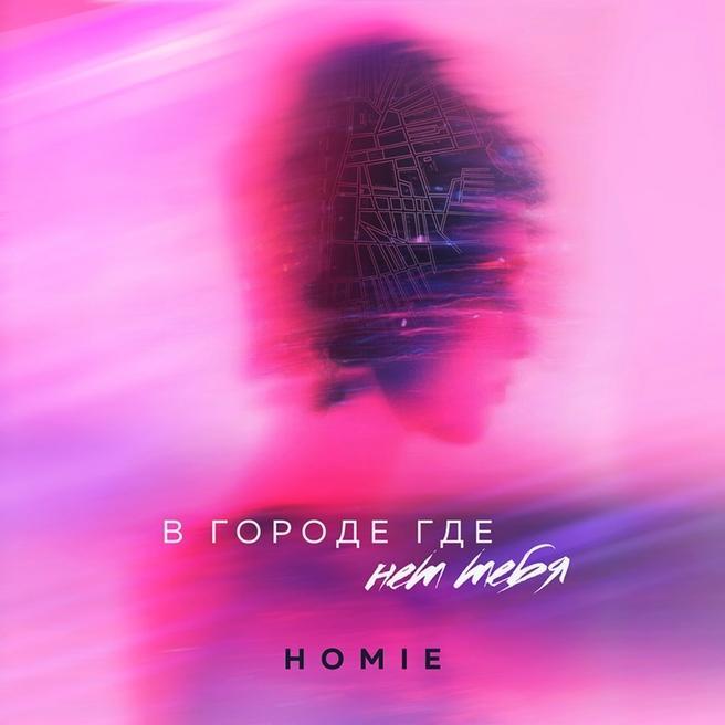 HOMIE — В городе где нет тебя