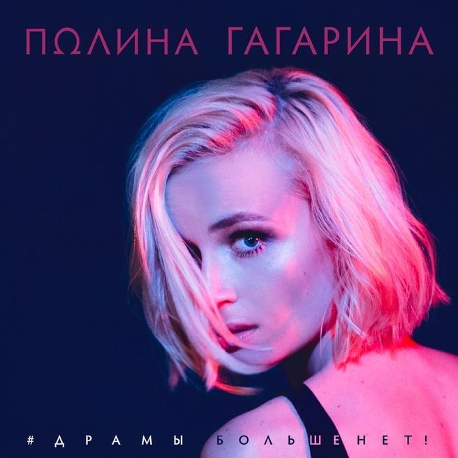 Полина Гагарина — Драмы больше нет