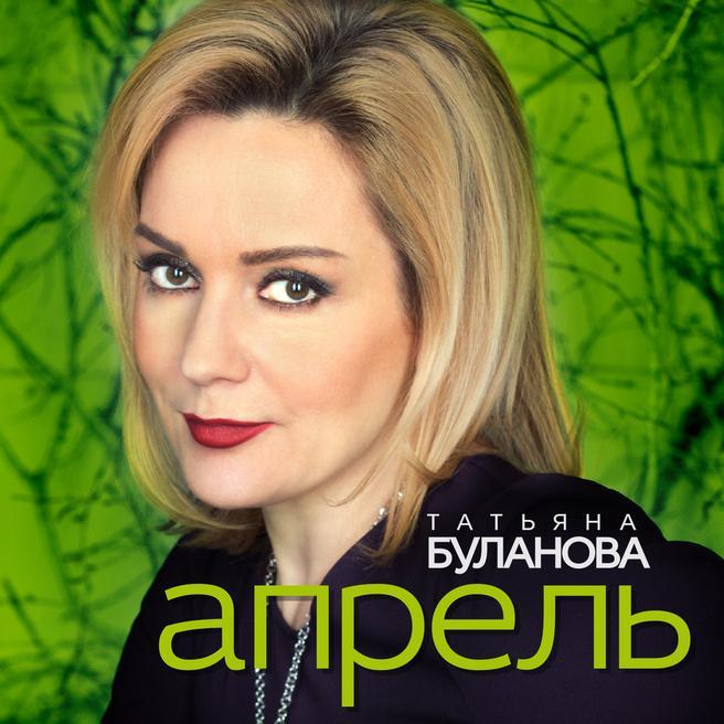 Татьяна Буланова — Апрель
