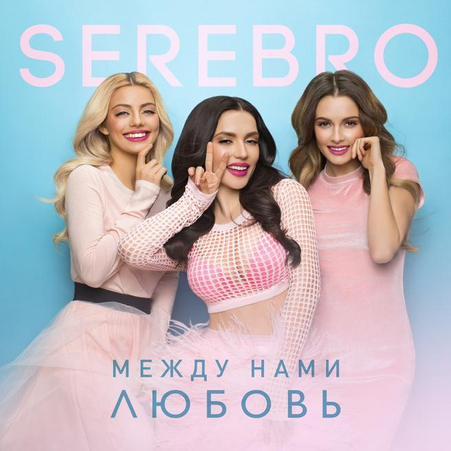 SEREBRO — Между нами любовь