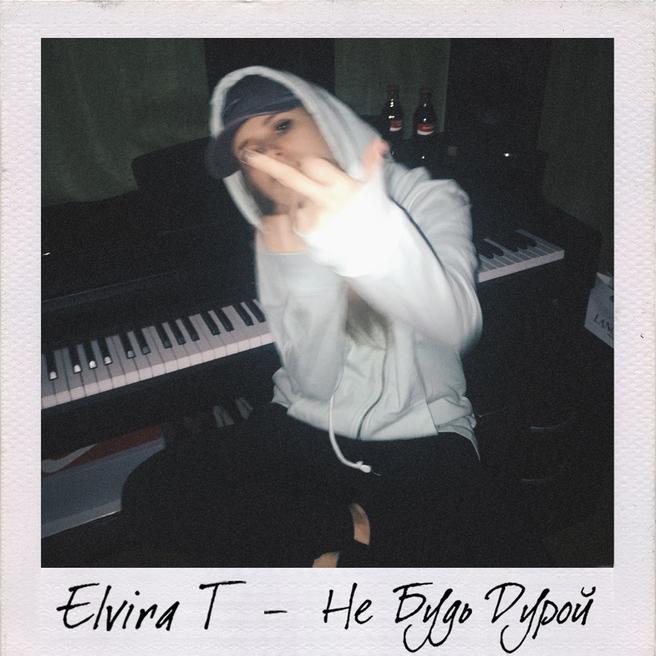 Elvira T — Не будь дурой