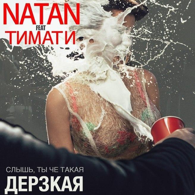 Natan feat. Тимати — Дерзкая