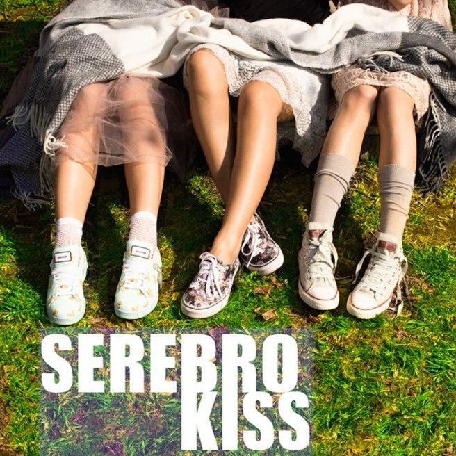 SEREBRO — Kiss
