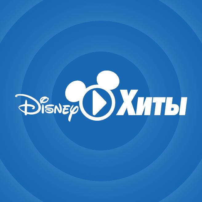 Хиты Disney