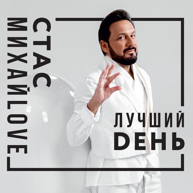 Стас Михайлов - Белым снегом