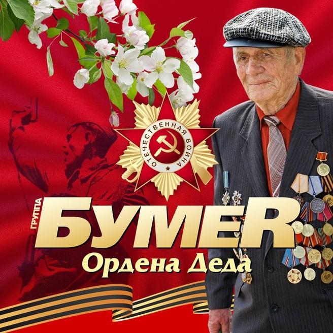 БумеR - Ордена Деда