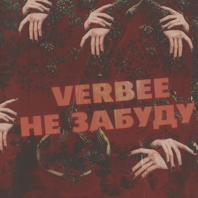 VERBEE - Не забуду