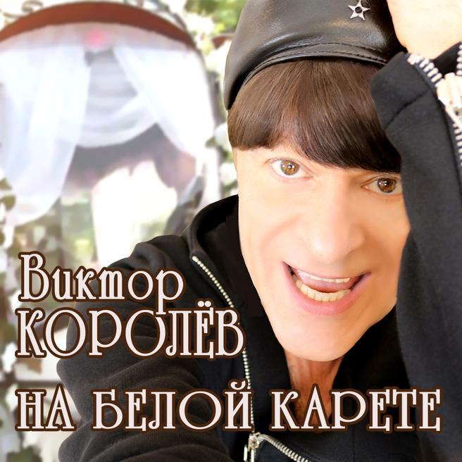 Виктор Королев - На белой карете