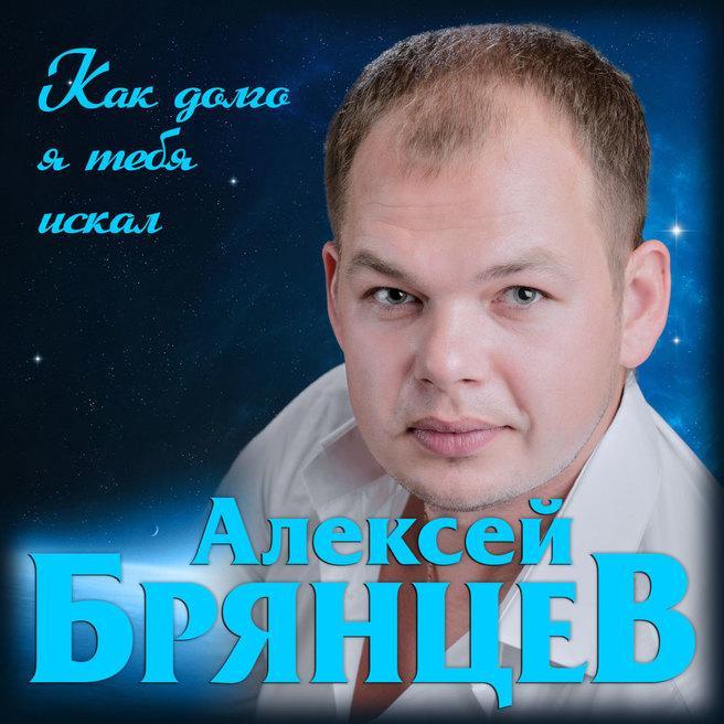 Алексей Брянцев - Как долго я тебя искал
