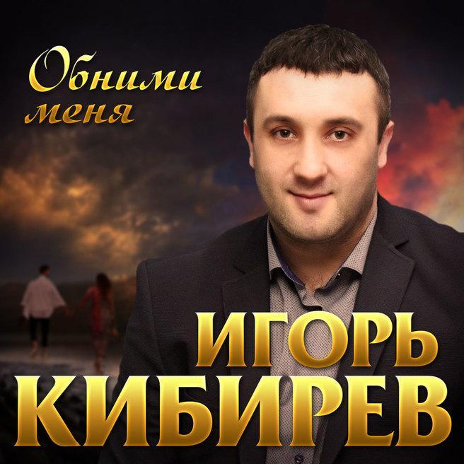 Игорь Кибирев - Обними меня