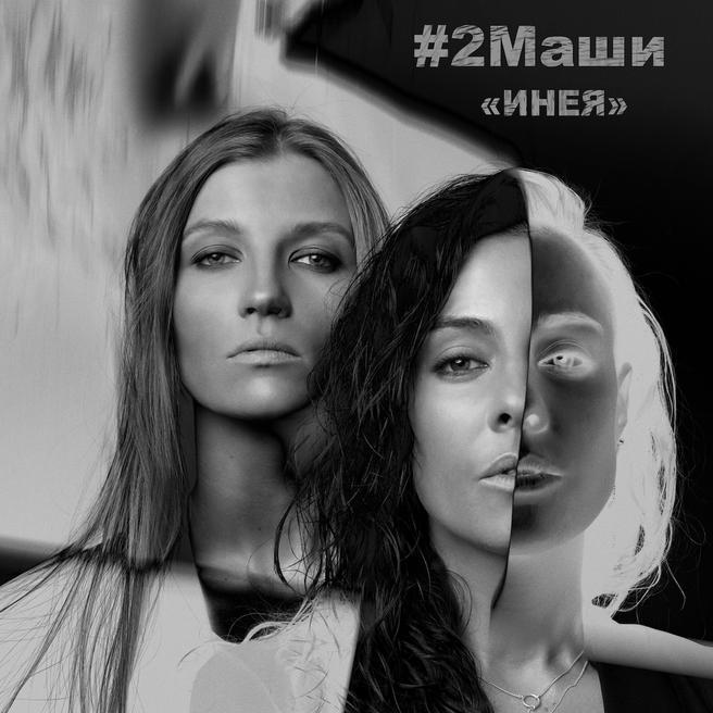#2Маши - ИНЕЯ