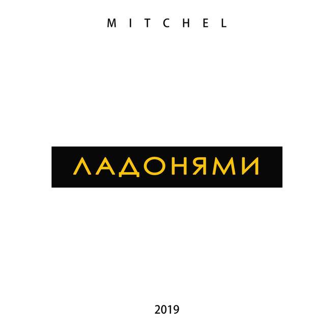 Mitchel - Ладонями