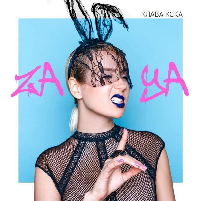 Клава Кока - Зая