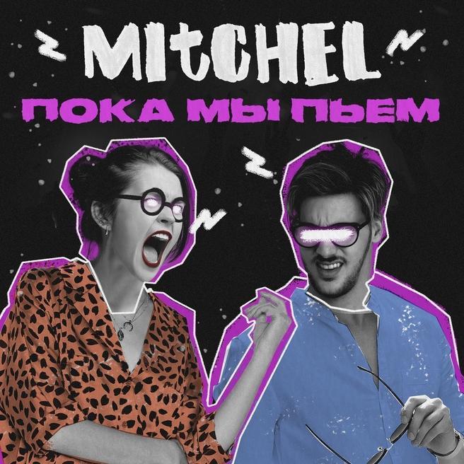 Mitchel - Пока Мы Пьём