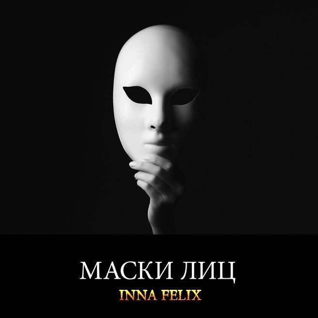 Inna Felix - Маски лиц