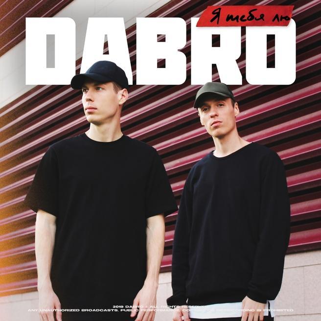 Dabro - Я тебя лю