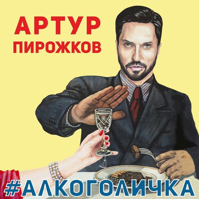 Артур Пирожков — #Алкоголичка