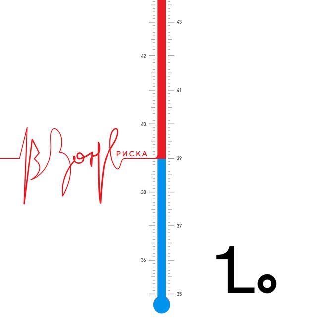 Loboda - В зоне риска