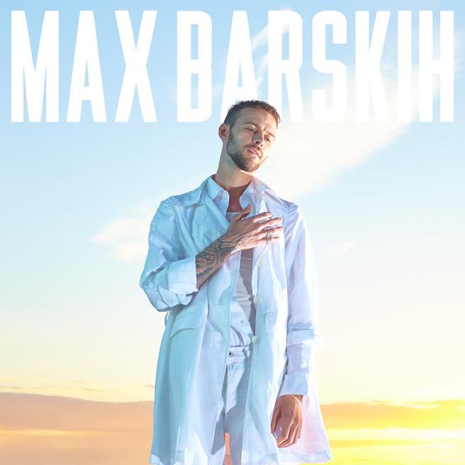 Макс Барских - Неслучайно