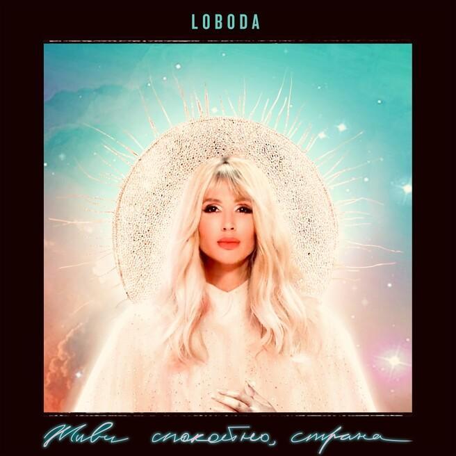 Loboda - Живи спокойно, страна