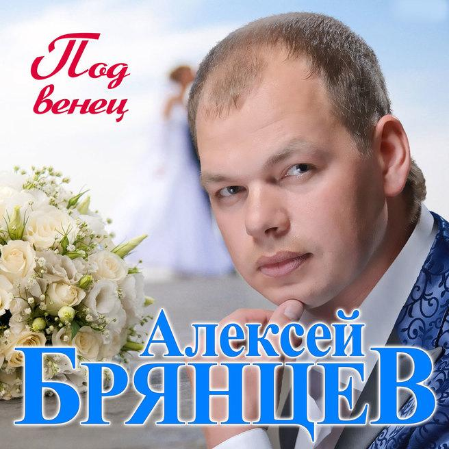 Алексей Брянцев - Под венец