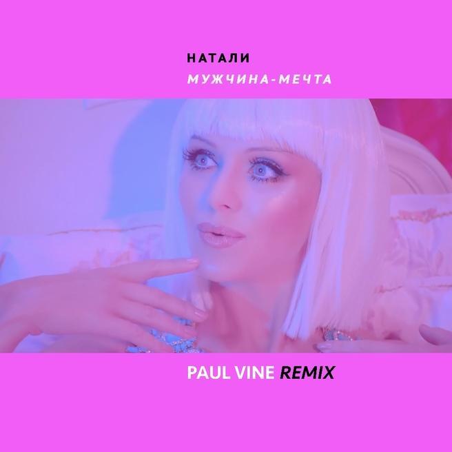 Натали - Мужчина - мечта (PAUL VINE remix)