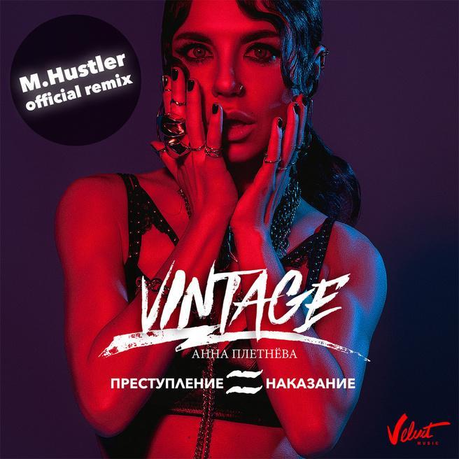 """Анна Плетнёва """"Винтаж"""" - Преступление и наказание (M.Hustler Remix)"""