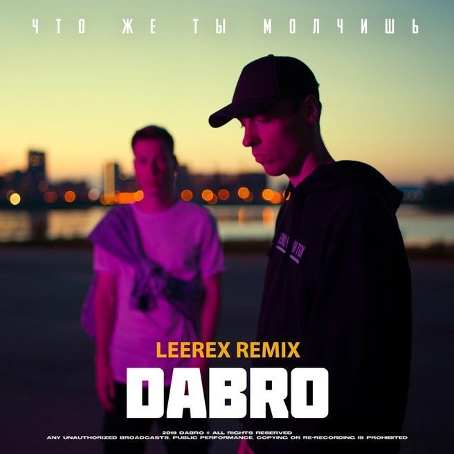 Dabro - Что же ты молчишь (Leerex remix)