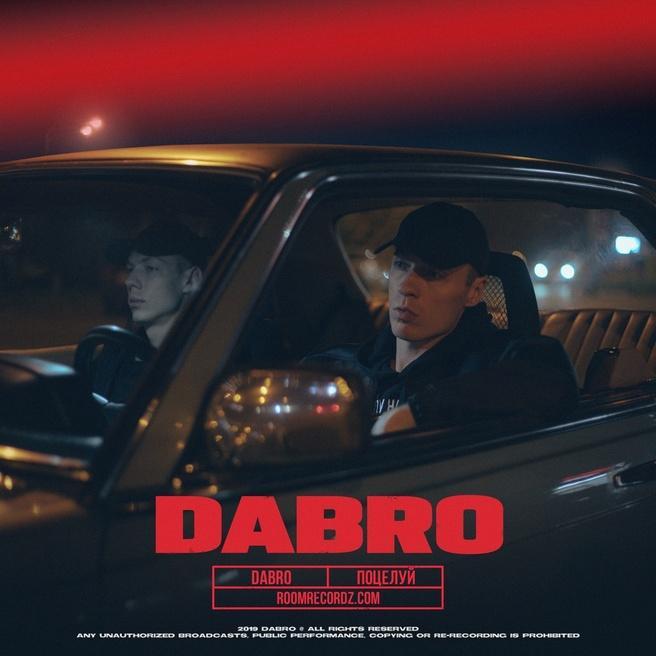 Dabro - Поцелуй