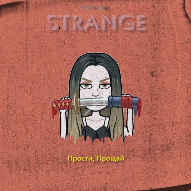 Strange - Прости, прощай